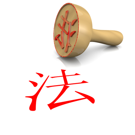 ideogram: Chinese Law Red Ink Text Wooden Stamp on White Background 3D Illustration