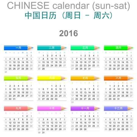 version: Colorful Sunday to Saturday 2016 Calendar with Crayons Chinese Version Illustration