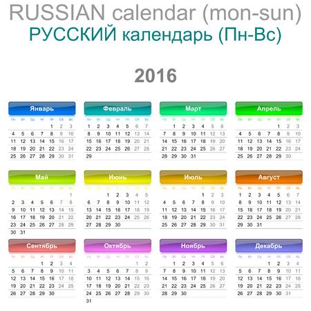 Colorful Monday to Sunday 2016 Calendar Russian Language Version Illustration Stock Photo