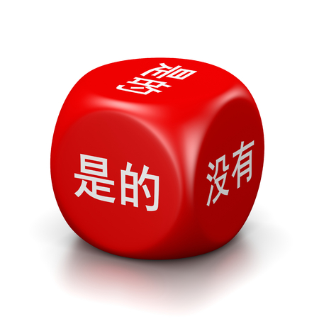 doubtfulness: One Single Red Dice with Yes or No Chinese Text on Faces on White Background 3D Illustration