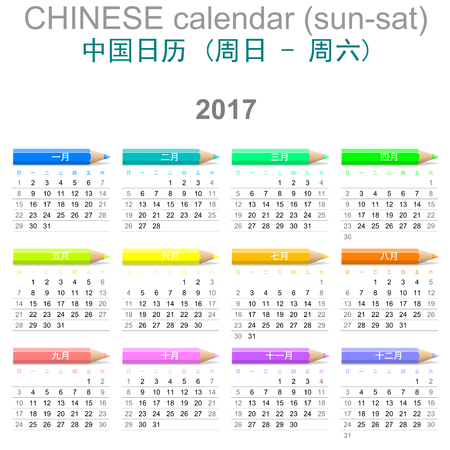 saturday: Colorful Sunday to Saturday 2017 Calendar with Crayons Chinese Version Illustration Stock Photo