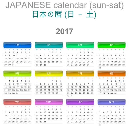 version: Colorful Sunday to Saturday 2017 Calendar Japanese Language Version Illustration