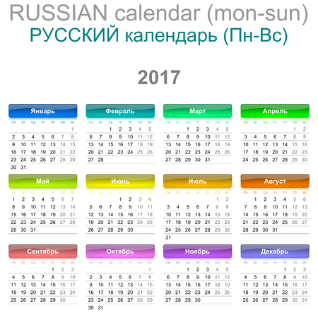 russian: Colorful Monday to Sunday 2017 Calendar Russian Language Version Illustration Stock Photo