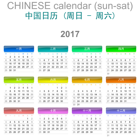 saturday: Colorful Sunday to Saturday 2017 Calendar Chinese Language Version Illustration