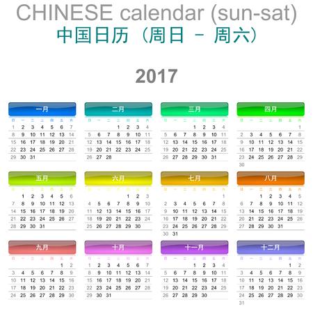 version: Colorful Sunday to Saturday 2017 Calendar Chinese Language Version Illustration