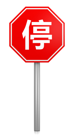Chinese Red Stop Road Sign on White Background 3D Illustration