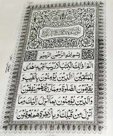 book of revelation: First page of Quran