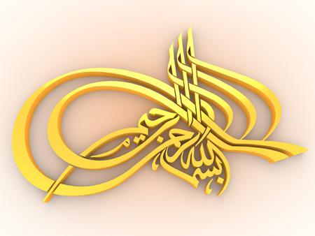 bismillah: Bismillah arabic 3d design