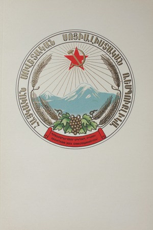 coat of arms of the Armenian Soviet Socialist Republic