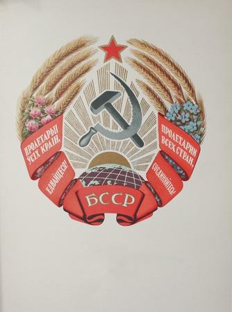 coat of arms of the Belarus Soviet Socialist Republic