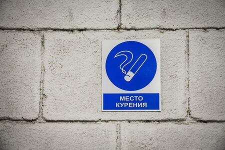 Russian no smoking sign.