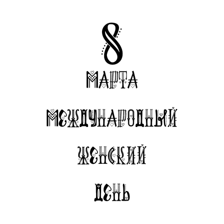 March 8 written in Russian , greeting card, lettering, for the design of the international women s day.