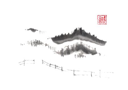 Hillside fence Japanese style original sumi-e ink painting. Hieroglyph featured means sincerity. Zdjęcie Seryjne