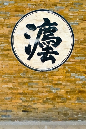 ideogram: Chinese ideogram on the wall of a temple in  Pingyao, China. Editorial