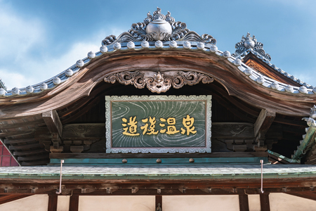 Dogo onsen honkan which is a public bathhouse in Ehime, Japan 版權商用圖片