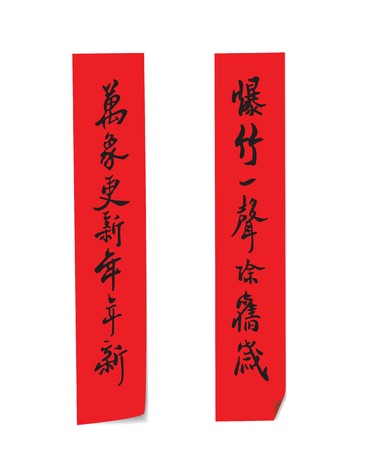 chinese new year card: chinese new year greeting banner, with effect that look pasting on wall.