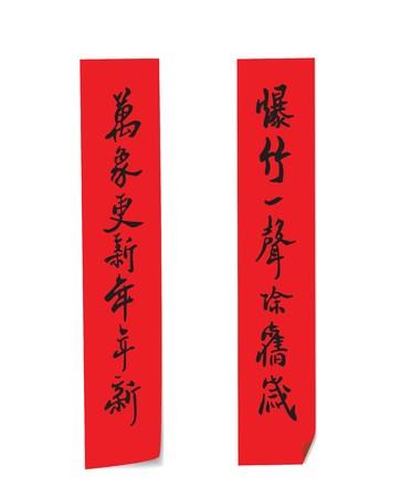 muralla china: Saludo a banner, con efecto ese pegar de aspecto en la pared un a�o nuevo chino.  Vectores