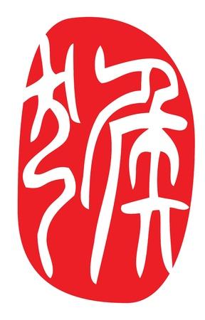 monkeys: a�o del mono, zodiaco chino en la secuencia de comandos seal, antiguo camino de la caligraf�a. Vectores