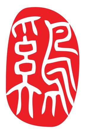 year of rooster: a�o del Gallo, zodiaco chino en la secuencia de comandos seal, antiguo camino de la caligraf�a.