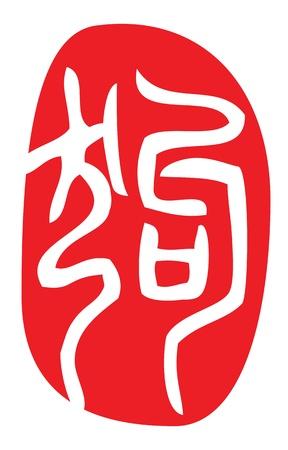 zodiaco cinese in scrittura del sigillo, antica via della calligrafia, l'anno del cane.