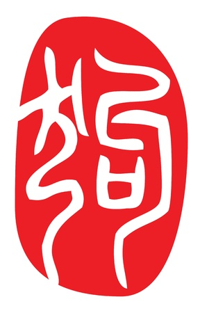 chinese script: chinese zodiac in seal script, ancient way of calligraphy, year of the dog.