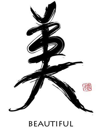 chinese characters in calligraphy style, means beautiful. Иллюстрация