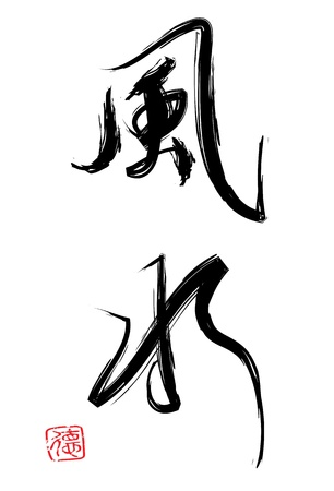caligrafia: feng shui, ancient chinese belief, in calligraphy style. Ilustra��o