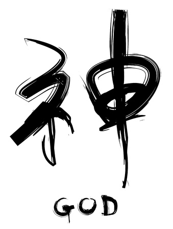 chinese calligraphy: God character in chinese calligraphy style. Illustration