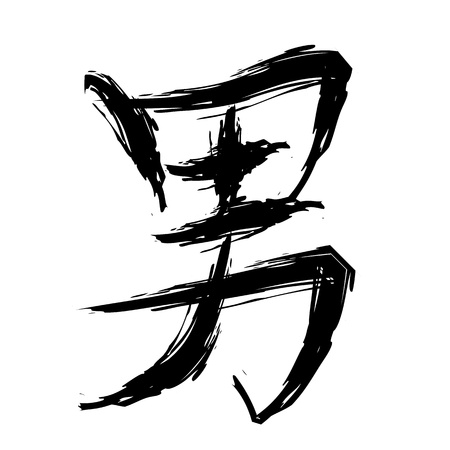 chinese character: chinese character for man in calligraphy style.