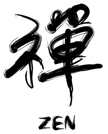 chinese philosophy: zen character in chinese calligraphy style.