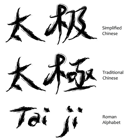 yin yang symbol: tai ji or tai chi chinese characters in calligraphy, it is a taoism philosophy term. Illustration