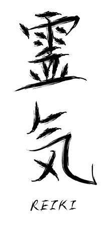 reiki: calligrafia di carattere reiki in giapponese. Vettoriali