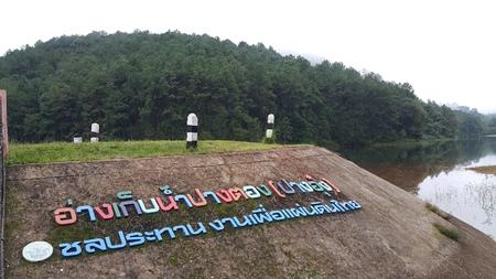 Dam for irrigation.