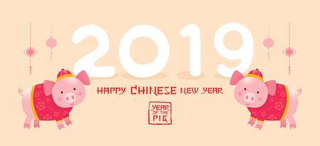 Pig Cartoon Wearing Chinese Costume, Chinese New Year 2019, Zodiac, Holiday, Greeting and Celebration Illustration