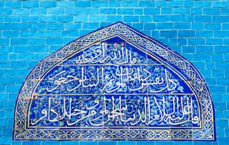 imam: Arabic prayer on tiled wall Stock Photo