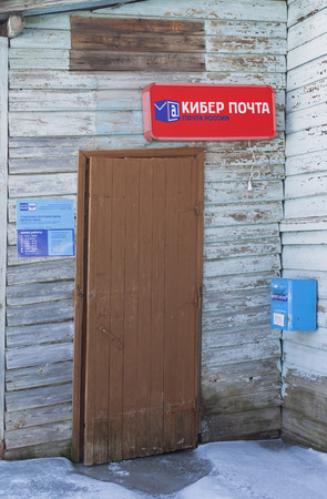 rickety: Rickety  Cyber-mail  of the Russian village