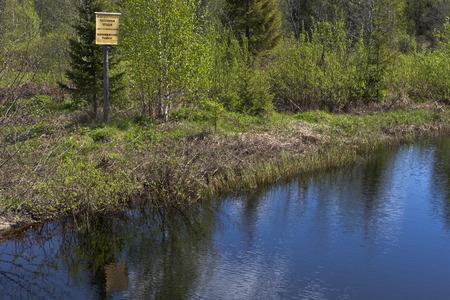 permits: Public hunting areas in the north of Vologda Region Russia