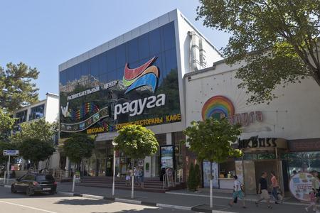 krasnodar region: Entertainment center Rainbow on the street Pervomayskaya Gelendzhik, Krasnodar region, Russia