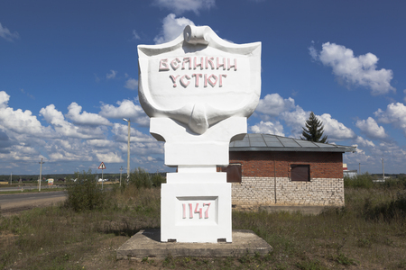 veliky: Stela at the entrance to the city of Veliky Ustyug in the Vologda region, Russia