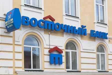 """Firmi """"Banca dell'est"""" sull'edificio della banca lungo la via Krasnoarmeyskaya a Veliky Ustyug, regione di Vologda, Russia"""