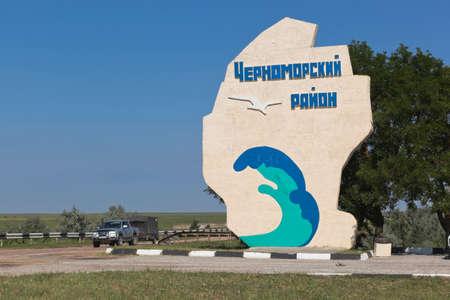 Chernomorsky District, Crimea, Russia - July 21, 2020: Stele at the entrance to the Chernomorsky District along the R-61 highway, Crimea Editorial