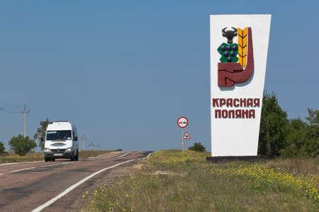 Krasnaya Polyana, Chernomorsky district, Crimea, Russia - July 21, 2020: Stele at the entrance to the village Krasnaya Polyana, Chernomorsky district, Crimea Editorial