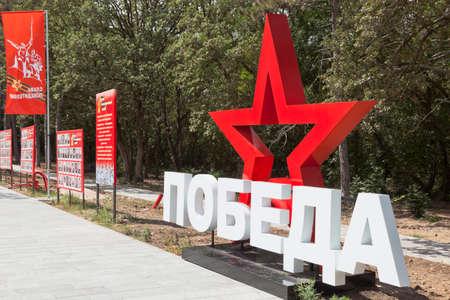 Sevastopol, Crimea, Russia - July 28, 2020: Alley of the Immortal Regiment in the memorial complex