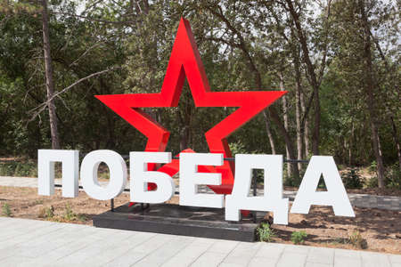 Sevastopol, Crimea, Russia - July 28, 2020: Red star and the inscription