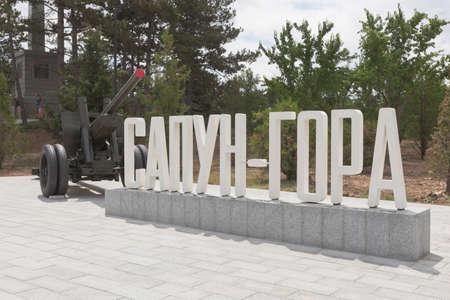 Sevastopol, Crimea, Russia - July 28, 2020: The inscription