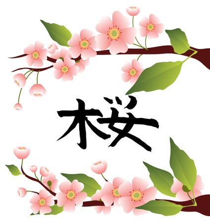 japanese apricot: sakura branches with the hieroglyph