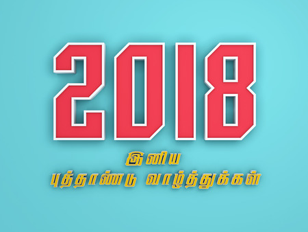 happy new year text: New Year 2018 - 3D Rendered Image