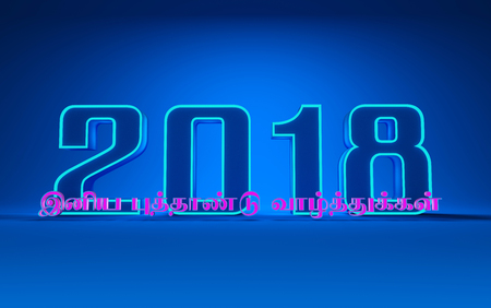 New Year 2018 with Tamil Text - 3D Rendered Image Stock Photo