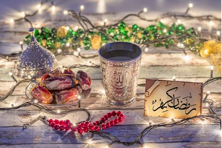 """贺卡与阿拉伯语文字""""斋月卡里姆""""枣,念珠,水杯与阿拉伯语阿拉文字"""