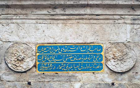 arabische letters: Antieke Arabische Letters gesneden op Old Stone